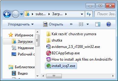 Как установить аську на компьютер